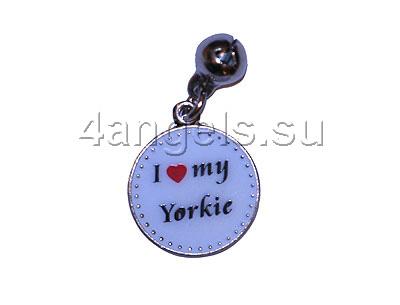 """Подвеска """"I Love My Yorkie"""""""